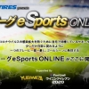 Jリーグ JリーグeSportsONLINE