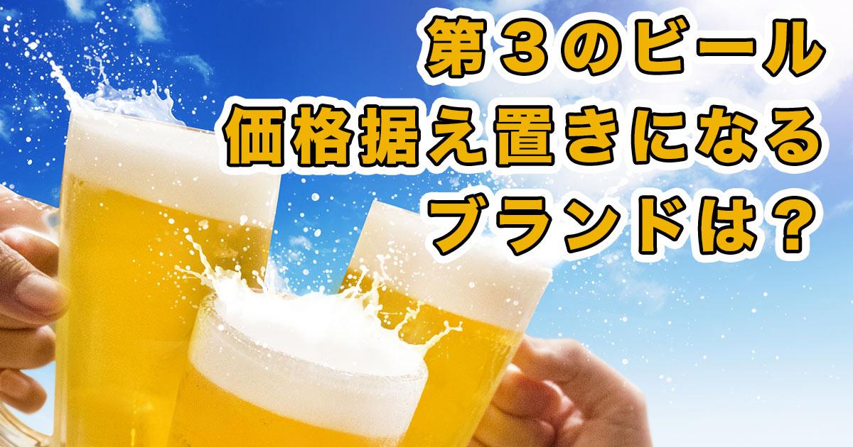第3のビール