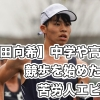 【池田向希】中学や高校は?競歩を始めた理由と苦労人エピソード