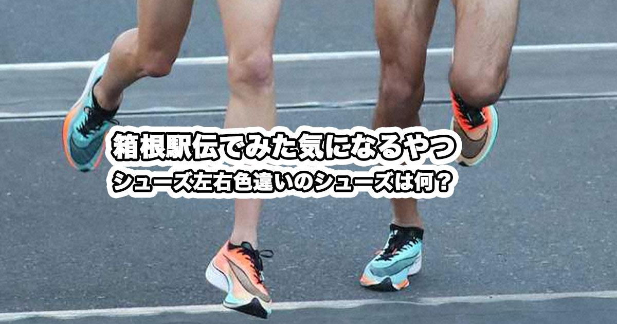 箱根駅伝ネガティブ履き