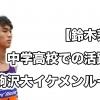 【鈴木芽吹】中学高校での活躍は?駒沢大イケメンルーキー