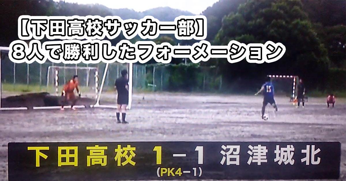 下田高校サッカー部