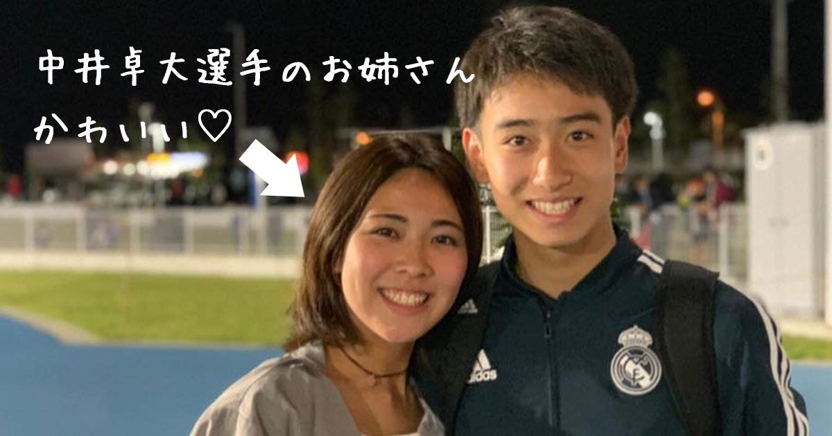 中井卓大選手の姉