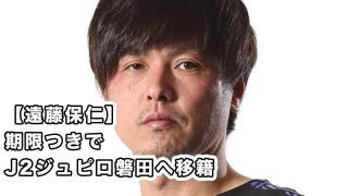 遠藤保仁移籍