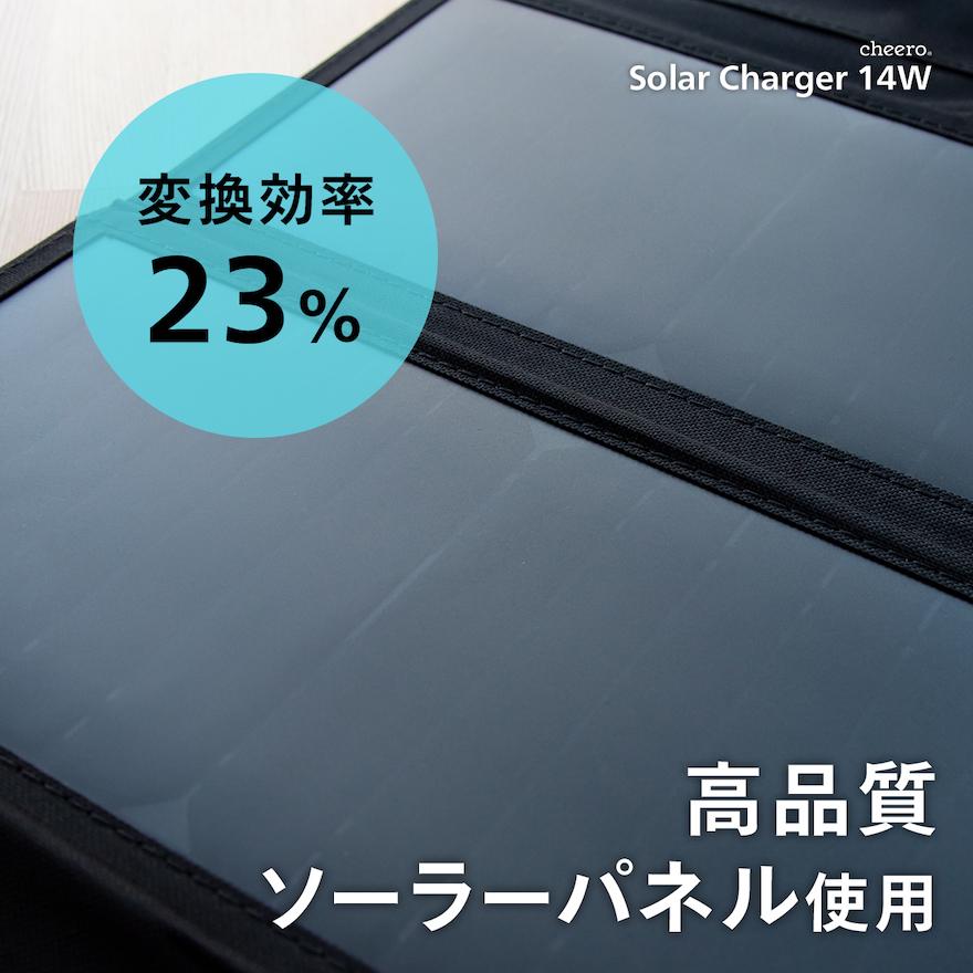 cheero-solar-chargert特徴4