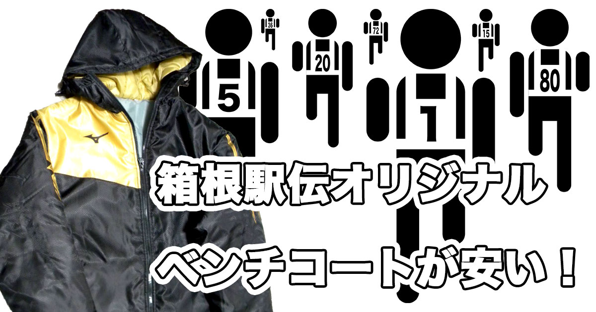 箱根駅伝ベンチコート
