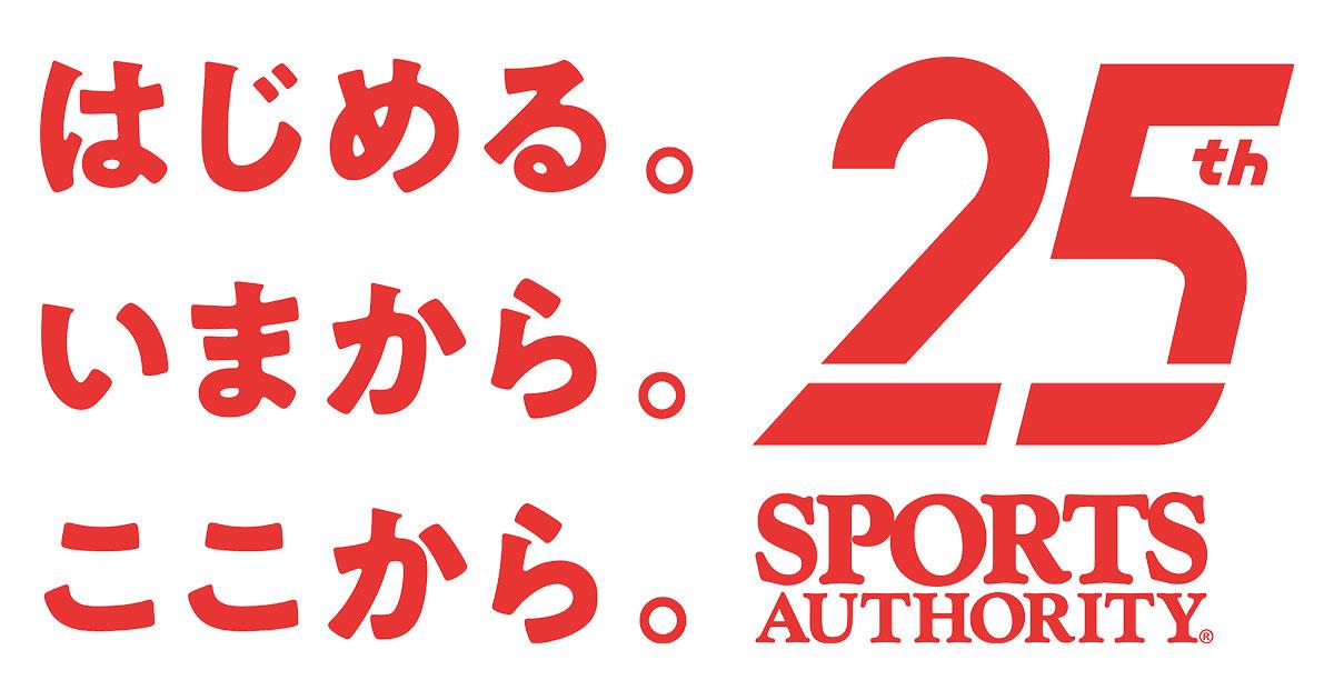 スポーツオーソリティ25周年