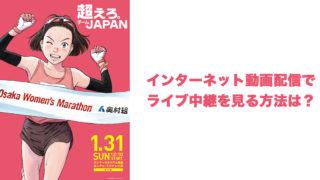 大阪国際女子マラソン動画配信
