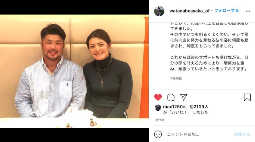 渡邉彩香選手インスタ投稿