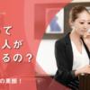 リーダー横田クルミの素顔!| M.I.パートナーズ