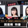 【全試合生配信!】ノジマTリーグ(T.LEAGUE)2021-2022シーズン|dTVチャンネル【初