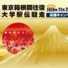 第97回東京箱根間往復大学駅伝競走応援キャンペーン