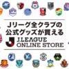 マスク|【公式】Jリーグオンラインストア J.LEAGUE ONLINE STORE